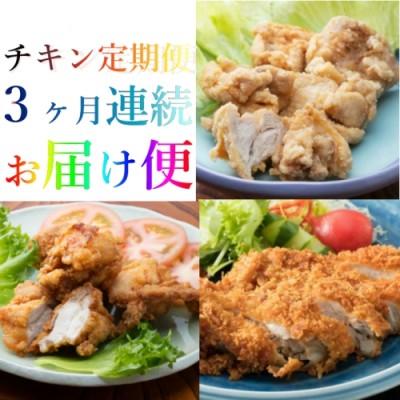 HN084初音の定期便!!チキンコース【3か月連続お届け】
