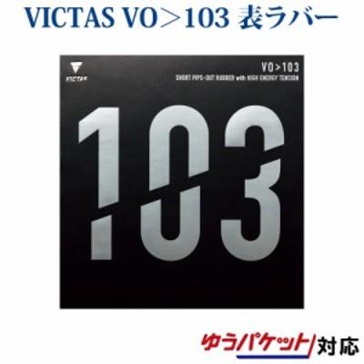【取寄品】 VICTAS VO>103 020242 2018SS 卓球