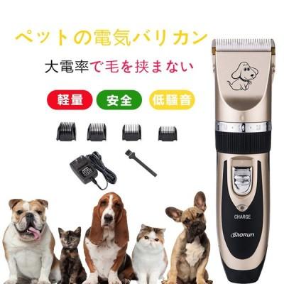 ペット用バリカン 犬用バリカン 猫 初心者 プロ仕様  コードレス ペット用品 水洗い USB 充電式 トリミング用品 軽量 静音 充電式 アタッチメント 得トクセール