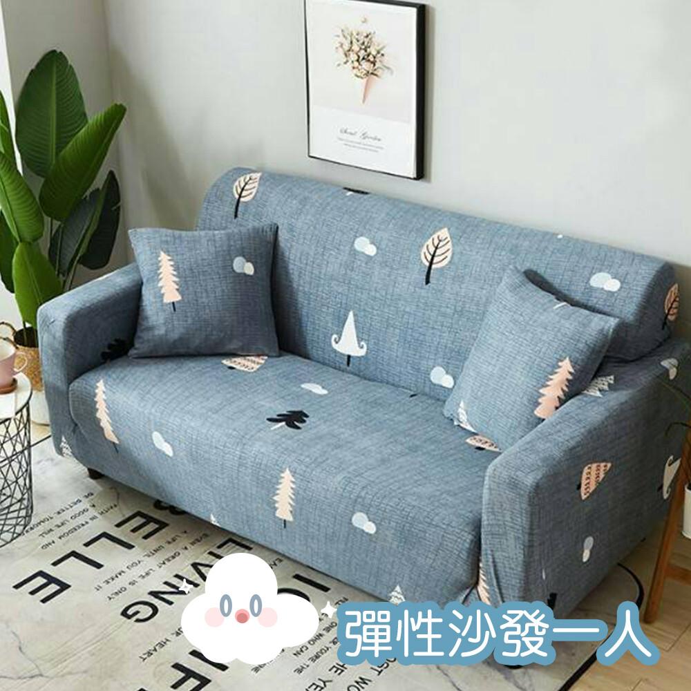 簡單布置居家彈性柔軟1人沙發墊 (1人座沙發套/彈性紗發套/沙發套)