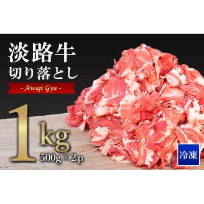 ai01022 淡路牛切り落とし 1kg(500g×2PC)