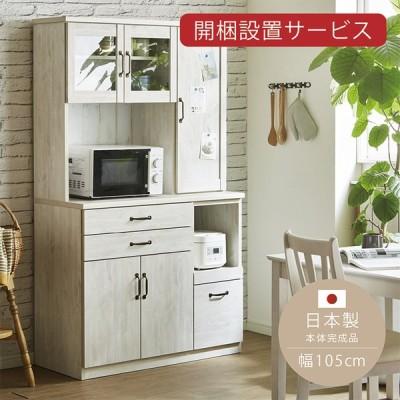 食器棚 完成品 レンジ台 幅105cm 日本製 モイス キッチンボード ダイニングボード レンジボード キッチン収納 カントリー調 北欧 おしゃれ 木製  開梱設置