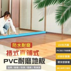 捲式直鋪式PVC耐磨地板