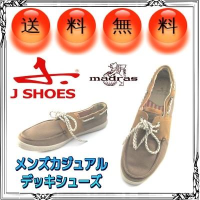 メンズデッキシューズ キャンバス モカシンスリッポン 紳士靴 カジュアル 送料無料 マドラス製 J SHOES ジェイシューズ 26cm 茶