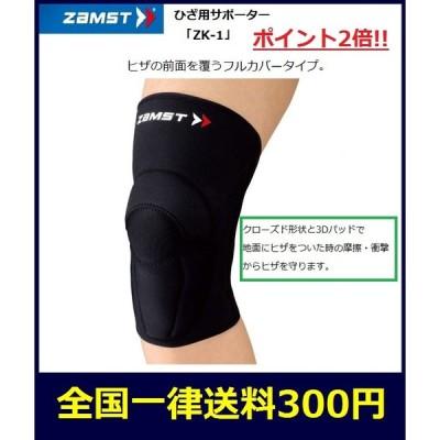 ZaMST ザムスト ひざ用サポーター(ソフトサポート) 医療用・アスリート用・スポーツ用 左右兼用 ZK-1