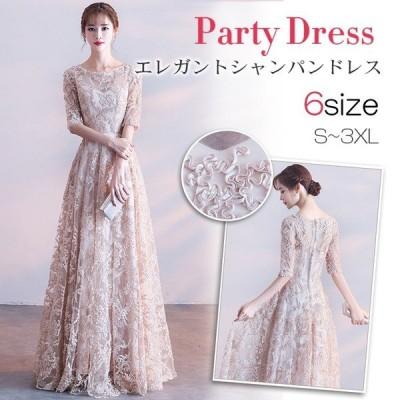 ロングドレス 演奏会 パーティードレス 結婚式 ドレス 袖あり ウェディングドレス 花嫁 パーティドレス ロング 二次会 ドレス お呼ばれ