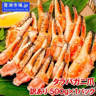 訳あり タラバガニ爪 たらばがに爪 500g かに爪21-25サイズ 訳アリ タラバガニ たらばがに カニ爪 かに爪 かに カニ 蟹 タラバ かに鍋 焼きガニ