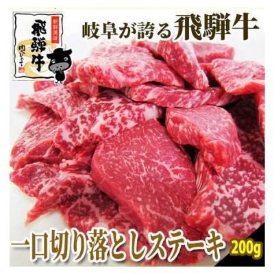 訳あり 肉 牛肉 焼肉 焼き肉 切り落とし 飛騨牛 モモ肉 一口  200g 黒毛和牛 バーベキュー 赤身 お取り寄せ グルメ