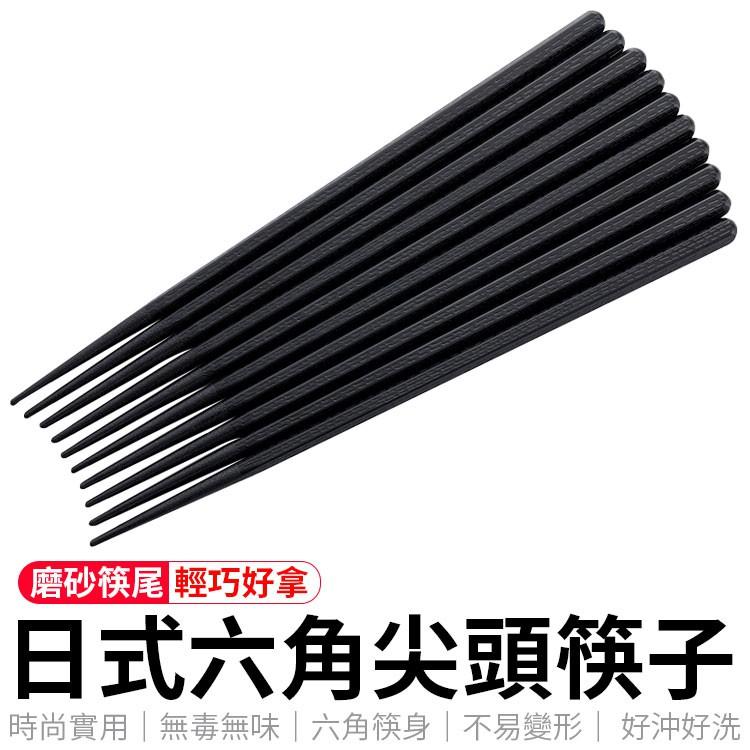 六角尖頭筷 筷子 餐具 日式筷子 環保餐具  飯店筷子止滑筷 抗菌筷 耐熱筷  料理筷