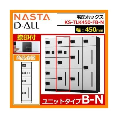 宅配ボックス ポスト D-ALL KS-TLK450-FB-N ユニットタイプB-N 捺印付 幅450mm スチール扉 キョーワナスタ 送料無料