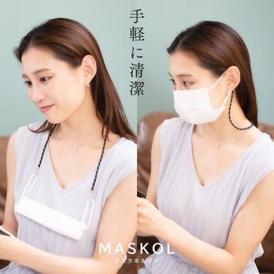 MASKOL マスコル マスク用ホルダー*マスクホルダー 携帯 マスクストラップ 首掛け