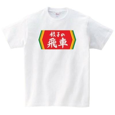 おもしろ Tシャツ メンズ レディース 半袖 餃子の王将 ゆったり パロディ トップス 白 30代 40代 ペアルック プレゼント 大きいサイズ 綿100% 160 S M L XL