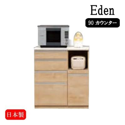 キッチンカウンター(エデン 90カウンター)