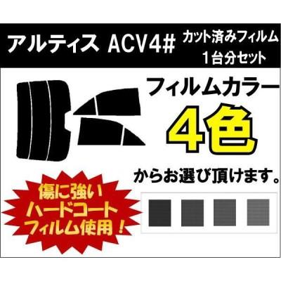 カーフィルム カット済み 車種別 スモーク アルティス ACV4# リアセット
