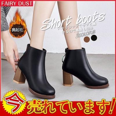 ショートブーツ ブーツ レディース ブーツ 太ヒール ローヒール 履きやすい 痛くない 靴 PU バックジップ