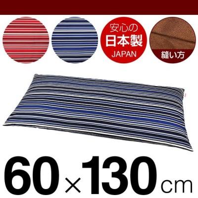 枕カバー 60×130cmの枕用 トリノストライプ綿100% ファスナー式 ぶつぬいロック仕上げ 日本製 国産 枕カバー 枕 カバー 綿 100% 生地 まくら マクラ