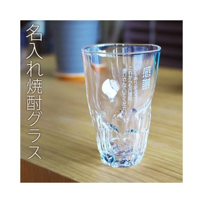 父の日 名入れ グラス 焼酎グラス プレゼント ギフト 焼酎グラス えくぼロングタンブラー モダン