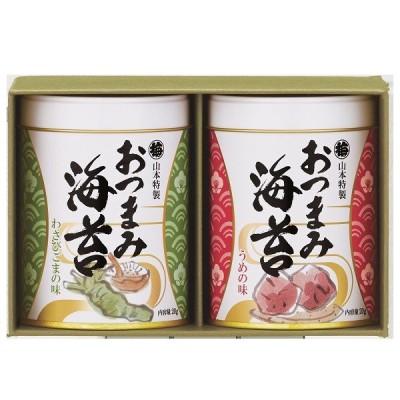 ギフト 贈り物 山本海苔店 おつまみ海苔2缶詰合せ YOS1A2