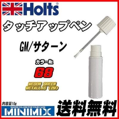 タッチアップペン GM/サターン 68 MEDOW GREEN METALLIC(2M) Holts MINIMIX