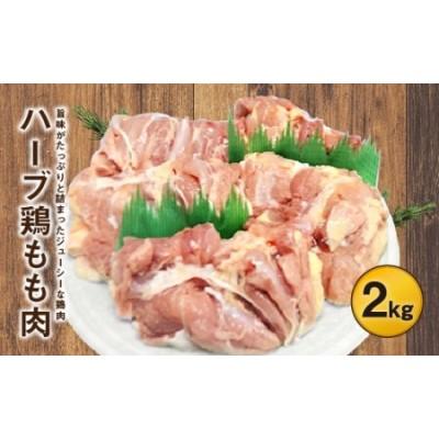 大分県産 ハーブ鶏 もも肉 2kgセット