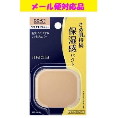 カネボウ メディア モイストカバーパクト OC−C1(自然な肌の色) レフィル 11g メール便対応品