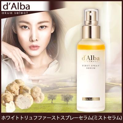 【日本国内発送】【d'Alba】【ダルバ】【FIRST SPRAY SERUM】【ファーストスプレーセラム】【ミストセラム】【美容液】【ミスト】【乗務員ミスト】【ホワイトトリュフ】