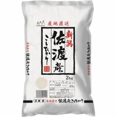 令和元年産 佐渡産コシヒカリ(2kg)[精米]