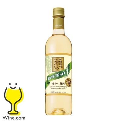 白ワイン wine サントリー 酸化防止剤無添加のおいしいワイン 糖質30%オフ 白 720mlペット『FSH』