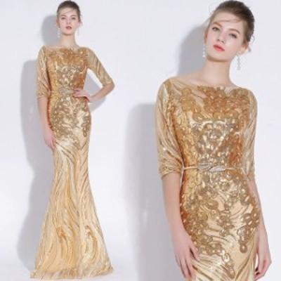 金色 イブニングドレス 5分袖 マーメイドドレス 優雅 エレガント 着痩せ ロングドレス スパンコール パーティードレス 二次会 お呼ばれ 3