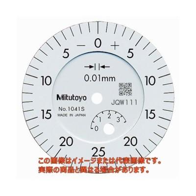 ダイヤルゲージ/1041S【ミツトヨ】