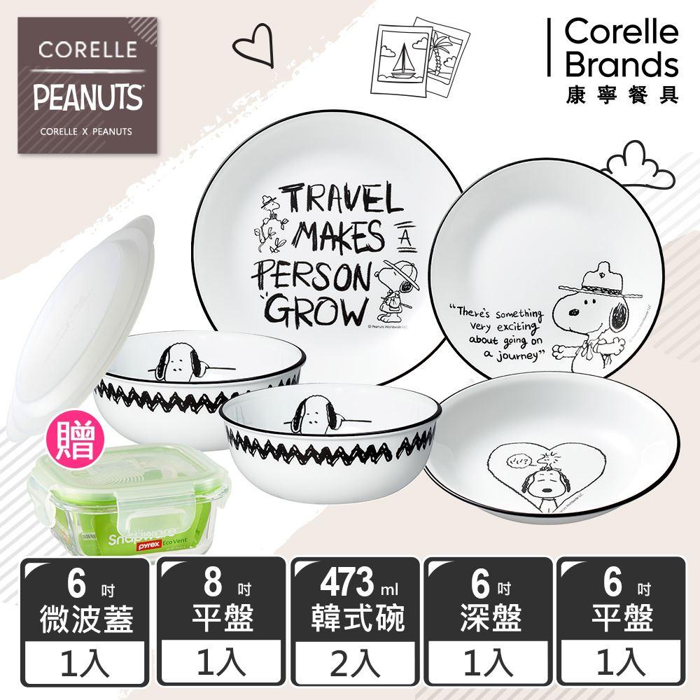 【美國康寧 CORELLE】SNOOPY 復刻黑白6件式餐具組-加贈保鮮盒310ml-廠商直送