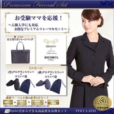 お受験スーツ ママ 濃紺スーツ バッグ スリッパ 収納袋 セット 豪華4点セット PFKVA-8702
