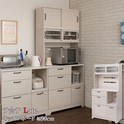 キッチンボード 食器棚 レンジ台 カップボード 家電収納 キッチン収納 幅90cm 北欧 フレンチカントリー Late ラテ ホワイト KT26-010WH-NS