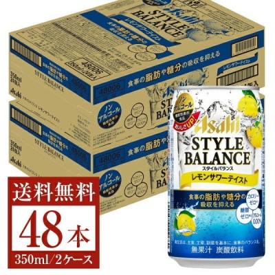 アサヒ スタイルバランス レモンサワーテイスト 350ml缶 24本×2ケース(48本) 送料無料(一部地域除く)