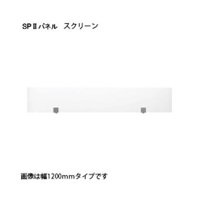 KOEKI SP2 スクリーン 700 SPS-2107K 生活用品 インテリア 雑貨 オフィス家具 パネル パーテーション[▲][TP]