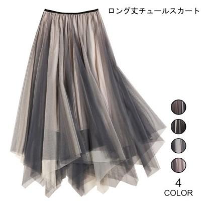 チュールスカート ロング スカート グラデーションカラー ロングスカート 不規則裾 Aラインスカート ウエストゴム マキシ丈スカート