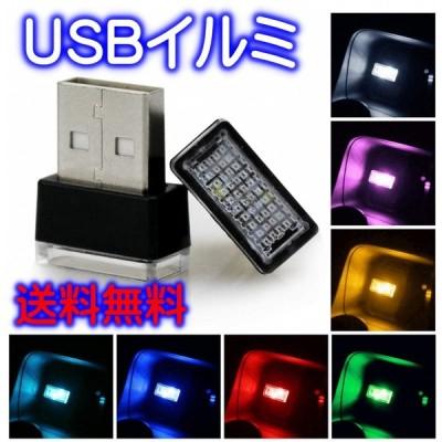 イルミライト USBイルミカバー 7色 車内照明 室内夜間ライト LED イルミネーション 車 パソコン USB端子 保護 汚れ防止 補助照明 車内照明