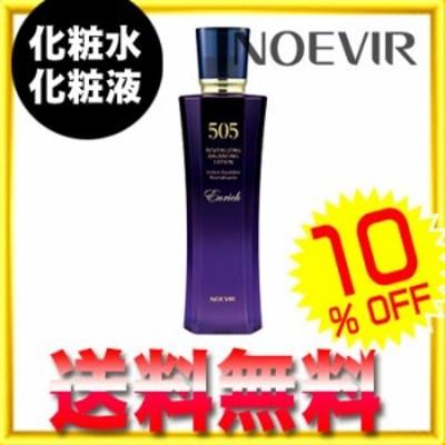 [ノエビア 505] ★★薬用エンリッチローション 150ml★★ 【10%OFF】 うるおいを与える化粧水です