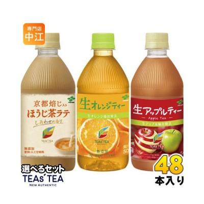 TEAS'TEA ティーズティー 500ml ペットボトル 選べる 48本 (24本×2) 伊藤園