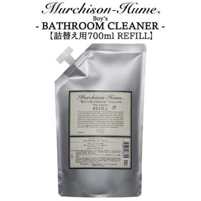 マーチソンヒューム Murchison-Hume BOY'S BATHROOM CLEANER 詰替え用 REFILL レフィル 700ml ボーイズバスルームクリーナー トイレ 風呂 洗面所 掃除 カビ 洗浄