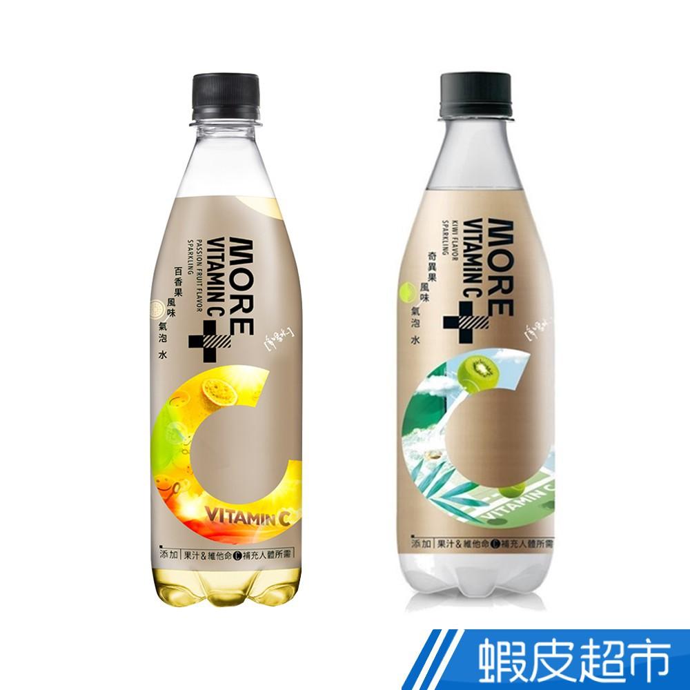 味丹 多喝水More+維他命氣泡水 百香果/奇異果 560mlx24入/箱 蝦皮直送 現貨