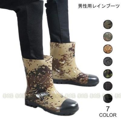 レインブーツ メンズ レインシューズ 迷彩柄 雨靴 男性用 ブーツ 雨の日 長靴 防水 シューズ 梅雨