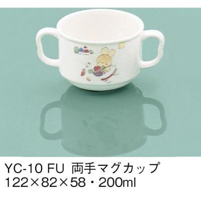 三信化工 こども食器 両手マグカップ ふしぎらんど YC-10-FU(直送品)