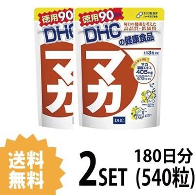 2パック DHC マカ 徳用90日分×2パック (540粒) ディーエイチシー サプリメント マカ 冬虫夏草 健康食品 粒タイプ