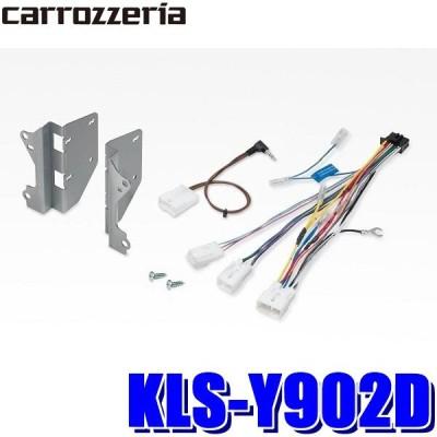 KLS-Y902D カロッツェリア 9V型ラージサイズカーナビ取付キット トヨタ タンク/ルーミー用