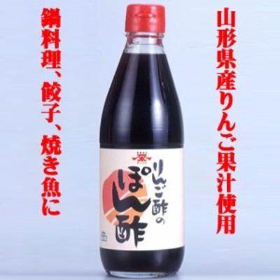 お中元 【天童市テンスイ醤油】りんごぽん酢 360ml