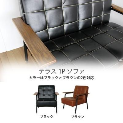 ソファ 一人掛けソファ 椅子 テラス 1Pソファ合成皮革 ラバーウッド スチール 送料無料