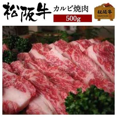 敬老の日 肉 松阪牛 焼肉 カルビ 500g 国産 和牛 お祝い 牛肉 冷蔵 ブランド牛 グルメ 堀坂産