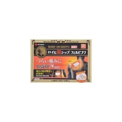 ロイヒ温シップフェルビナク 12枚 ×2  【第2類医薬品】