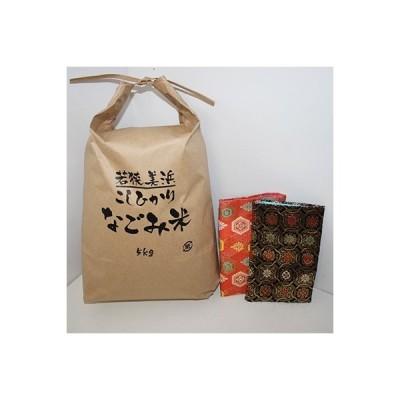 美浜町 ふるさと納税 「なごみ米」コシヒカリ5kg&ペア数珠袋(眼鏡入れ)セット